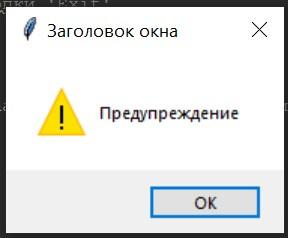 tkinter - окно предупреждения