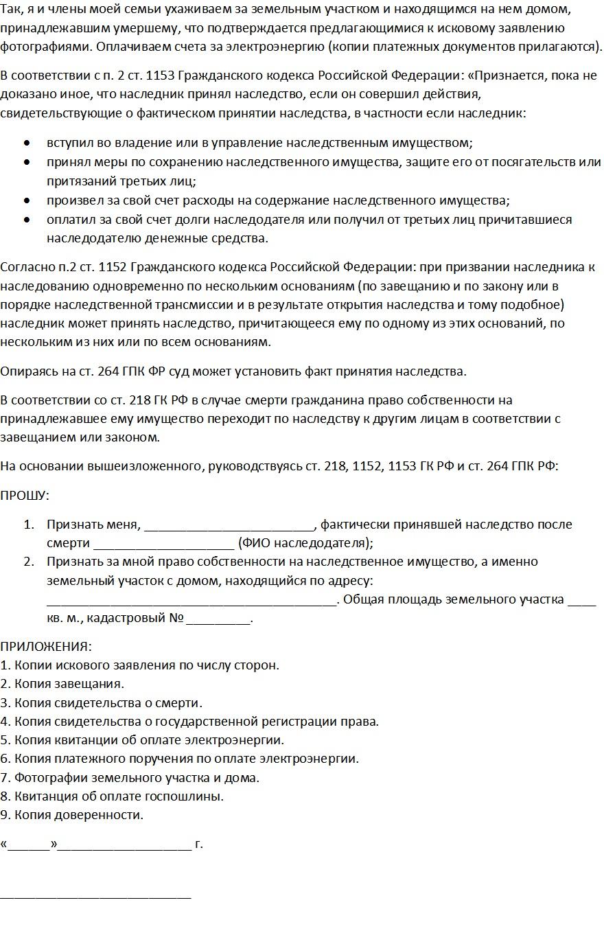 Как написать в администрацию путина