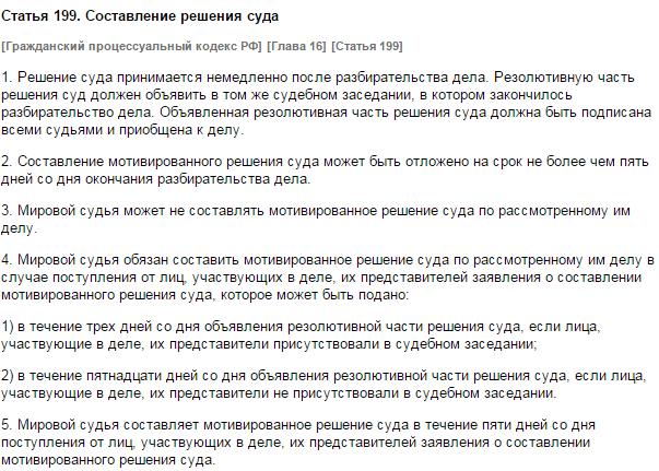 Ст 350 тк рф