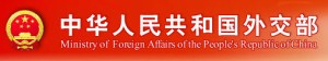 prc_ministry_of_foreign_affairs