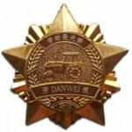 Danwei Model Worker Award 2013