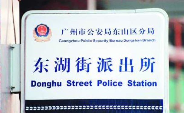 China: Foreign Nationals Must Register with Local Police
