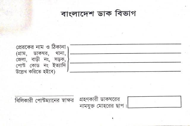 Registered post with acknowledgement due
