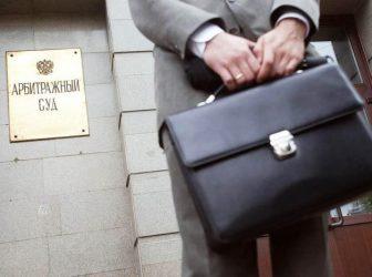 Представительство в арбитражном суде в Саратове