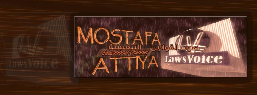 Voice of Law