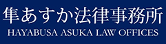 隼あすか法律事務所の口コミ・評判