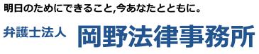 弁護士法人岡野法律事務所の口コミ・評判