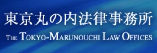 東京丸の内法律事務所の口コミ・評判