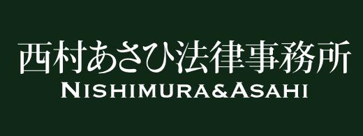 西村あさひ法律事務所の口コミ・評判