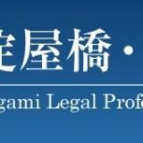 弁護士法人淀屋橋・山上合同の口コミ・評判