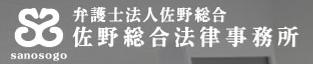 佐野総合法律事務所の口コミ・評判