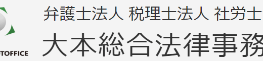 大本総合法律事務所の口コミ・評判