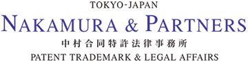 中村合同特許法律事務所の口コミ・評判