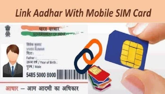 Aadhaar linking