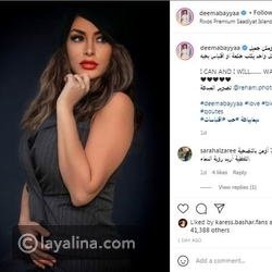 Dima Bayaa resolves the controversy over the spread of a picture of her revealing her pregnancy