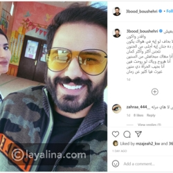 ليلى عبد الله تلتزم الصمت بعد رسالة رومانسية من عبد الله بوشهري لها