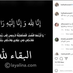 هيفاء حسين تنعي والدة حبيب غلوم