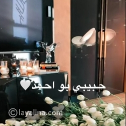 Fouz Al-Fahd reveals the gender and name of her fetus with a gift from her husband