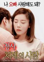 An Affair: My Sister-in-law's Love (2018)