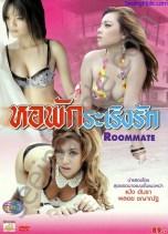 Roommate (2013)