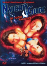 Naughty Guide to Tokyo Nightlife (1996)