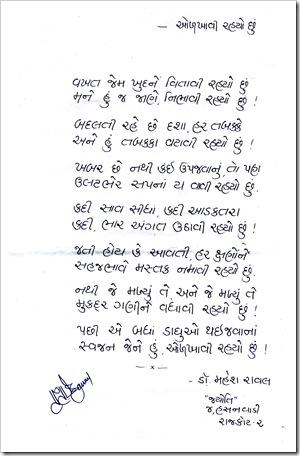 Mahesh Rawal - Vakhat jem khud Ne