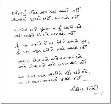 Ankit Trivedi_darpan nu bimb kaam koi aavshe nahi
