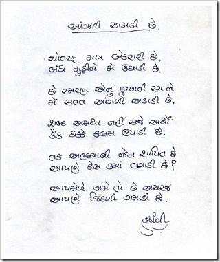 Harshavi Patel_chotarf maatra bekarari chhe