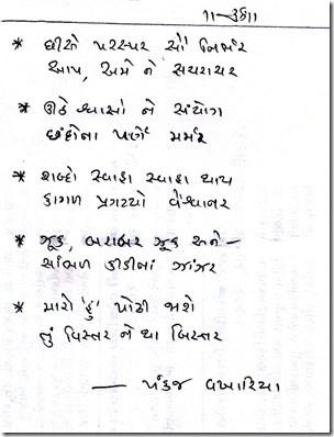 Pankaj Vakharia_Chhie paraspar sau nirbhar