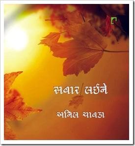 anil_book