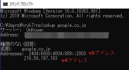 IPv6アドレスとIPv4アドレス