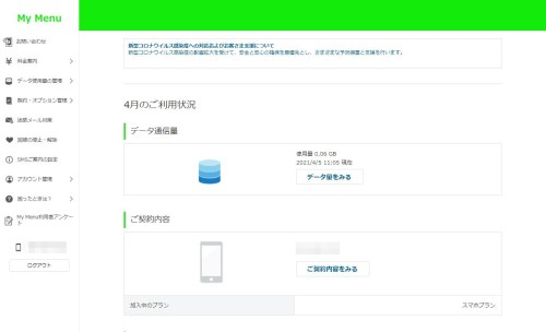 LINEMOのMyページ