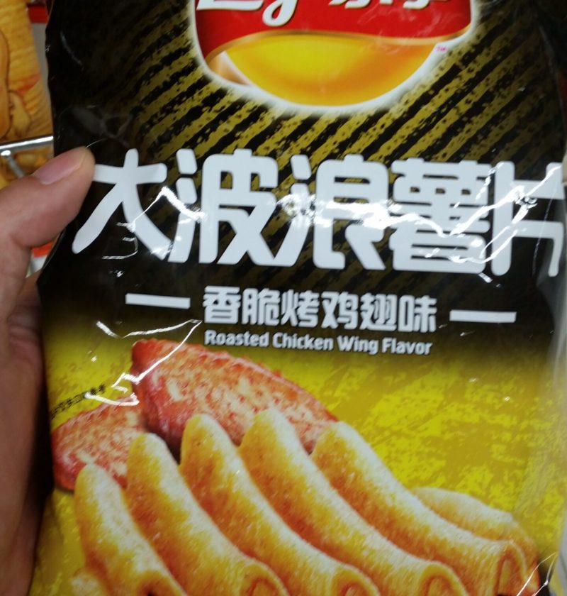 Roasted chicken wing flavor