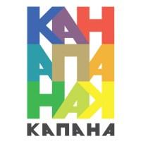 """Конкурс за лого на """"Капана"""""""
