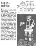 RUM-tm_1967_08p12-x640 (Copiar)