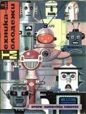 RussianrobotsCover-x640 (Copiar)