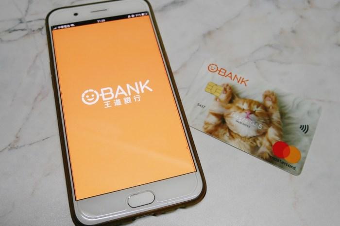 王道銀行O-Bank簽帳金融卡,線上即可申辦,生活帳戶消費回饋無!上!限!