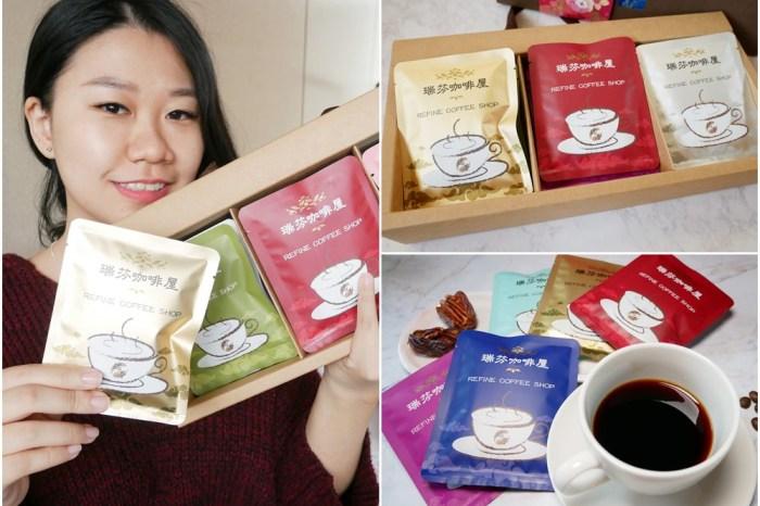 濾掛咖啡推薦   瑞芬咖啡屋,平價好喝的精品掛耳咖啡包禮盒(年節贈禮/文末贈獎)