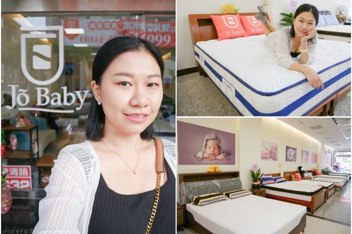 高雄床墊 | JoBaby喬蓓比精緻名床鳳山店,舒適好睡的客製化床墊