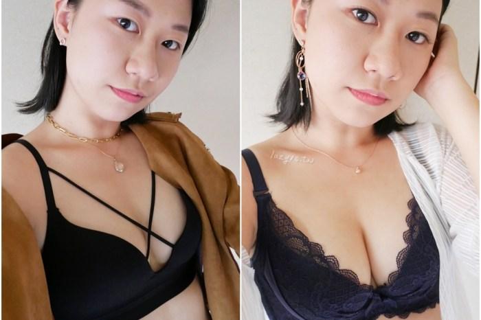 DP SHOP內衣評價 | Chic-莫代爾無鋼圈集中美胸線條內衣&Lady-立體蕾絲繁花美胸側包調整型內衣