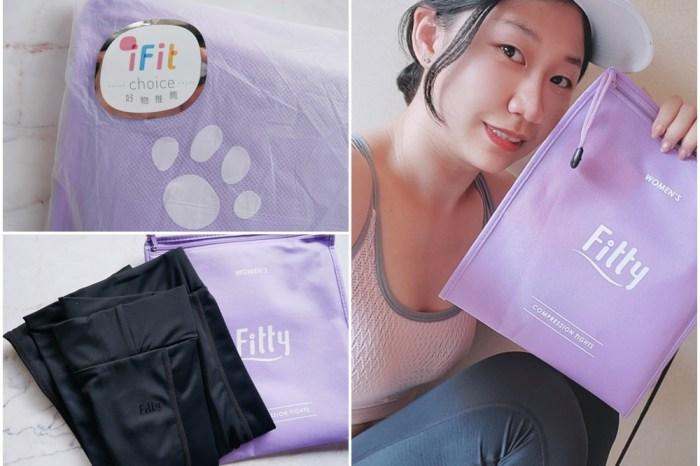 百搭壓力褲 | Fitty日著壓力褲,日常穿搭、運動都合適的好褲