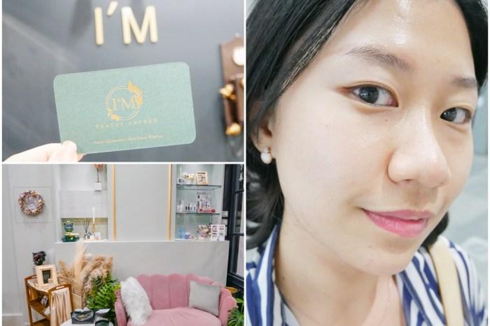 高雄左營做臉推薦   I'M beauty centre美學中心-輕杏仁酸美肌臉部保養~