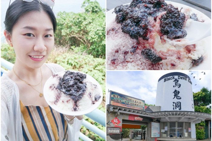 小琉球行程景點美食推薦 | 坐擁百萬海景的烏鬼洞雪花冰-夏天必吃桑椹雪花冰、碳烤魷魚