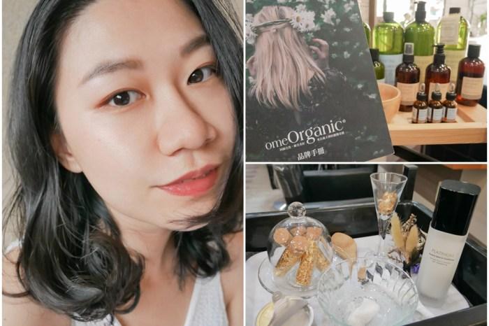 鳳山美髮推薦 | omeOrganic頭皮香氛舒壓&女神鉑金髮膜護髮(五甲髮廊Wei hair salon)