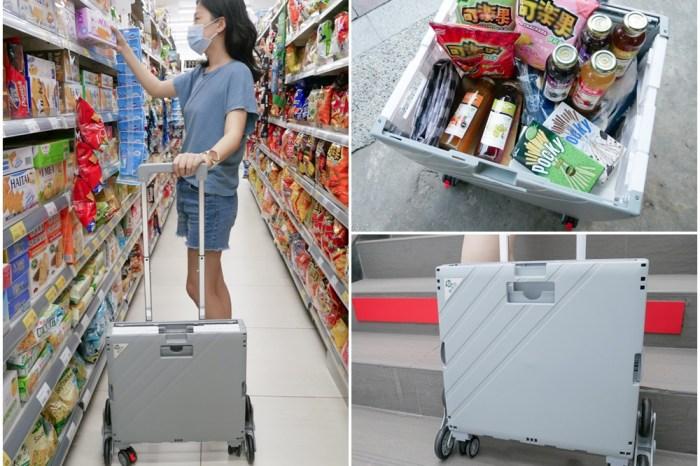 爬梯車開箱分享 | 【青禾坊】變型特仕折疊爬梯車,輕鬆採購的好工具