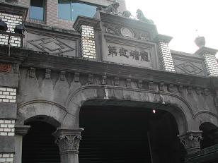 大溪中山老街