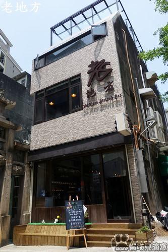 老地方餐酒館