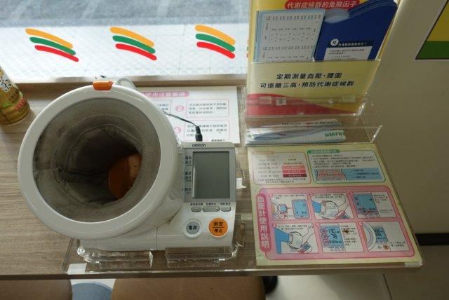 Blood pressure monitor in 7eleven