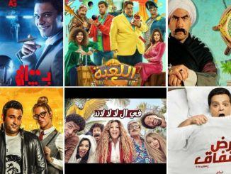 مسلسلات كوميدية مصرية: قائمة أحدث وأجمل أعمال الكوميديا التي لا تفوت