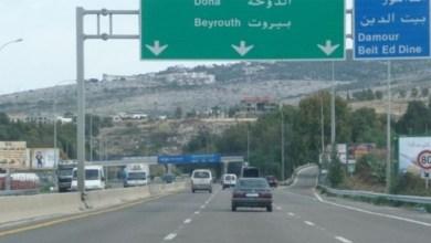 جنوب-بيروت